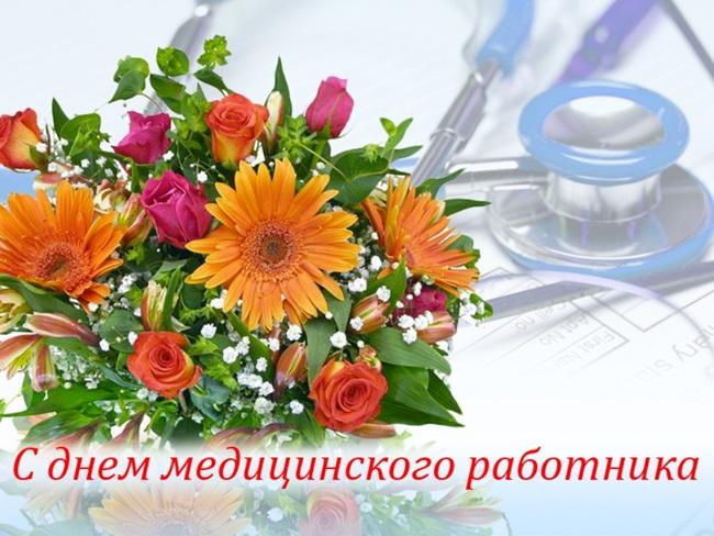 Поздравления с Днем медика 2019: официальные и прикольные коллегам, в стихах, прозе и своими словами. Короткие поздравления на День медицинского работника