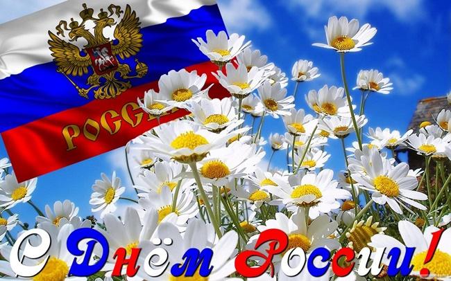 Поздравления с Днем России 12 июня 2019 года: официальные коллегам и короткие прикольные