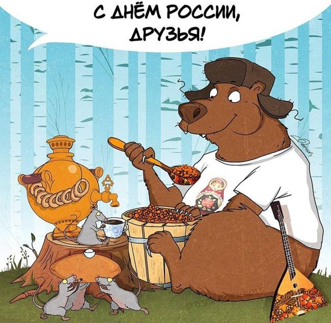 с днем россии юмор картинки целью