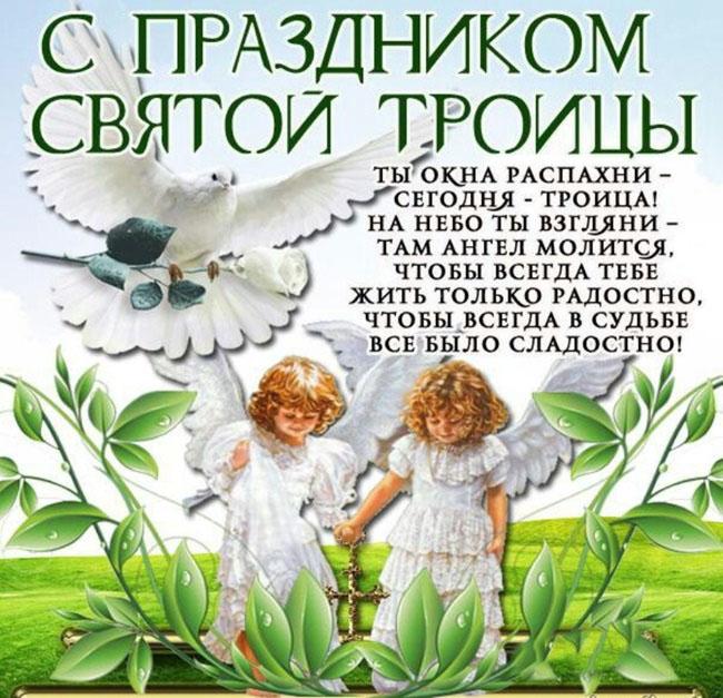 стихи поздравления с днем святой троицы нет