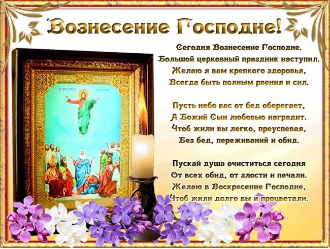 Поздравления с Вознесением Господним 2019 года в картинках и открытках, стихах и прозе