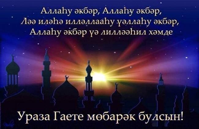 Поздравительные открытки с праздником ураза байрам на татарском языке, котики картинки