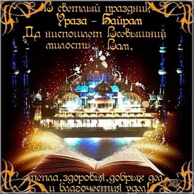 Создать, открытки мусульманские с пожеланиями на татарском