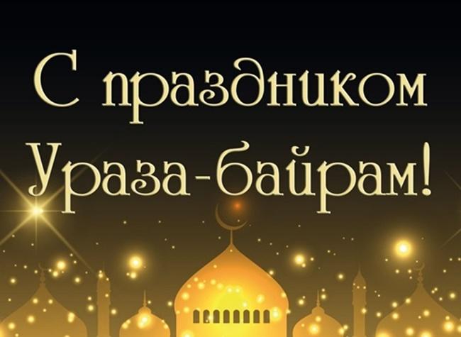 Поздравительные открытки на Ураза-байрам 2019 года на русском и татарском языке