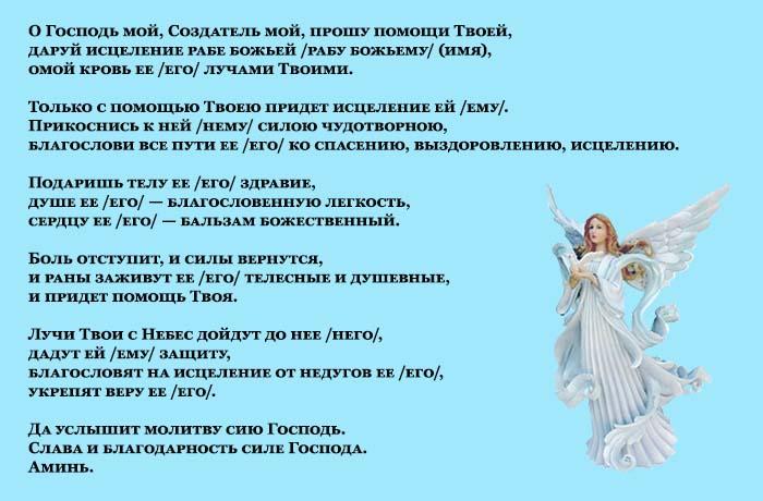 Молитва Господу о здравии