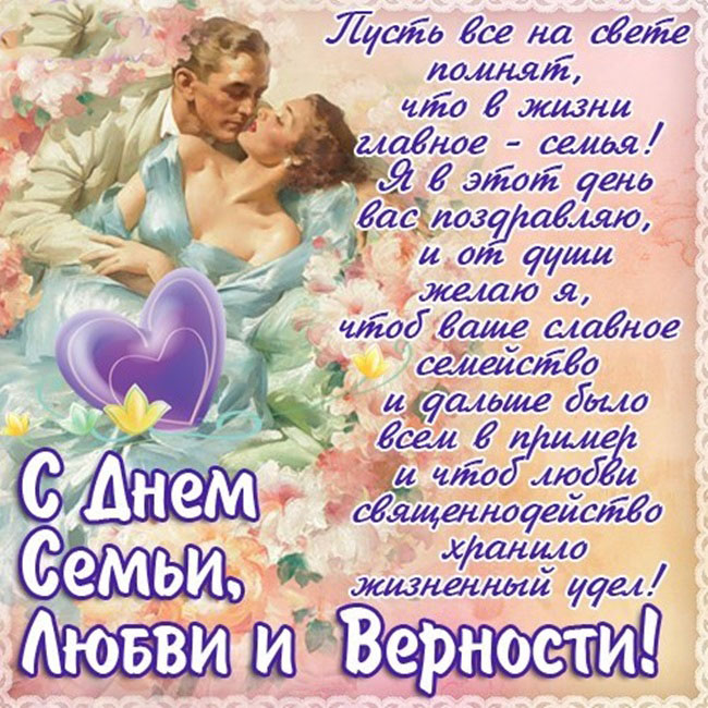 Поздравлением казахстане, открытки с стихами днем семьи любви и верности