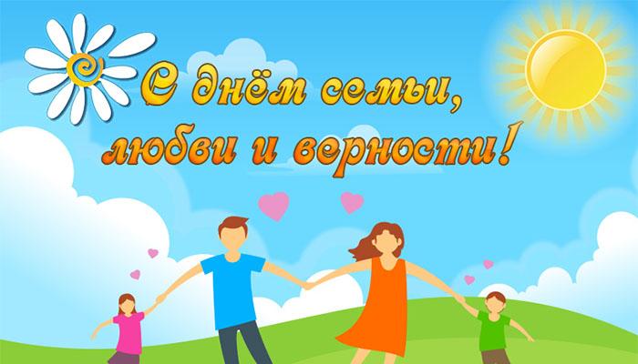 Мерцающие картинки с Днем семьи любимому мужу и маме. Смешные и прикольные картинки на День семьи, любви и верности