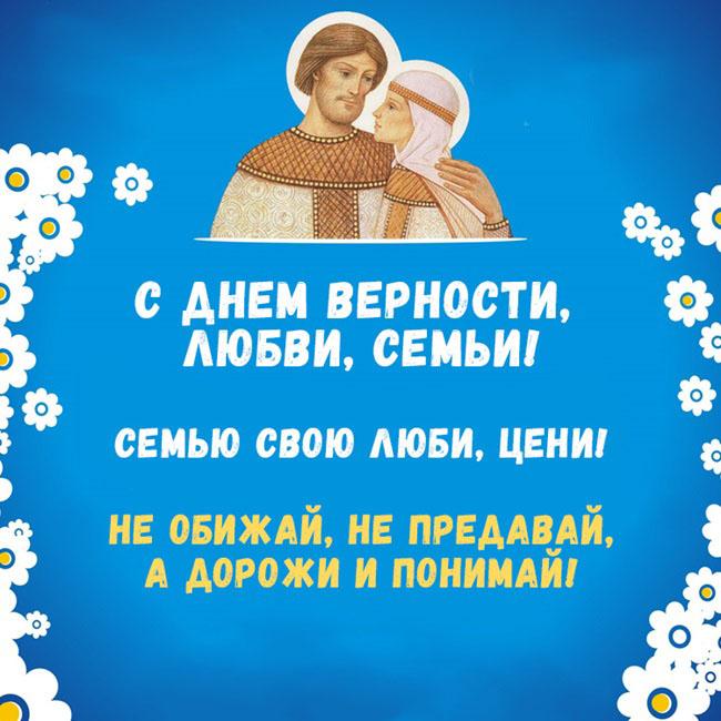 Поздравление на День семьи 8 июля 2019 года любимому мужу от жены и маме: в стихах и прозе поздравляю с Днем семьи, любви и верности