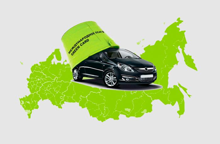 В каких странах необходима зеленая карта