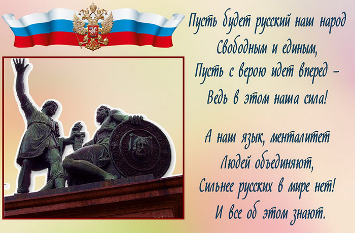 День народного единства: открытки