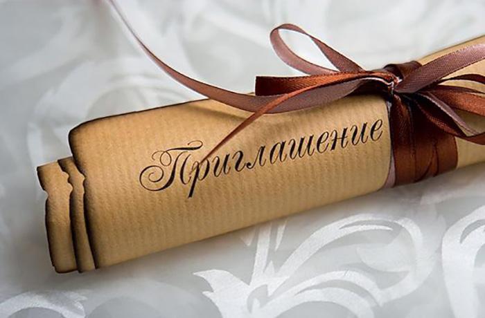 Как оформить приглашение на день рождения