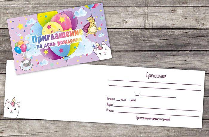 Приглашение на день рождения для друзей