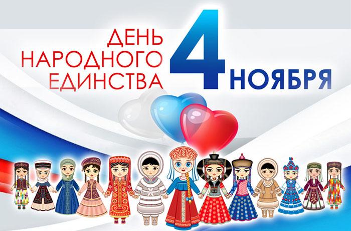 День народного единства: картинки