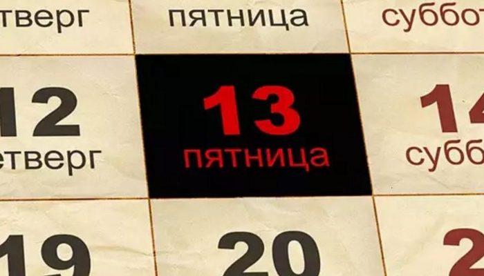 Его все боятся: почему число «13» избегают во всем мире?