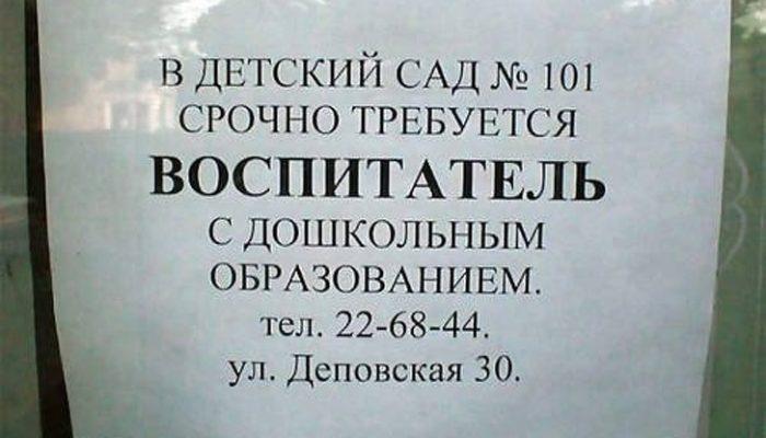 Народный креатив: 15 смешных надписей и объявлений